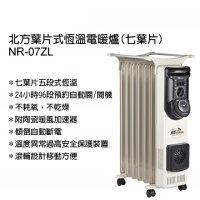 電暖器推薦NORTHERN 北方 葉片式 恒溫電暖爐 - 7葉片 NR-07ZL ★適用3-6坪空間,定時+暖風裝置 NP-07ZL 新款