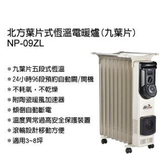 NORTHERN 北方 葉片式 恒溫電暖爐 - 9葉片 NR-09ZL ★適用3-8坪空間,定時+暖風裝置 NP-09ZL 新款