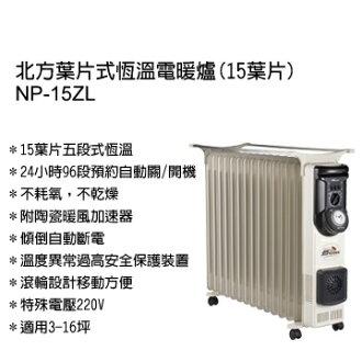 NOTHERN 北方 葉片式 恒溫電暖爐 - 15葉片 NR-15ZL ★適用3-16坪空間,定時+暖風裝置 , 220V電壓 NP-15ZL 新款