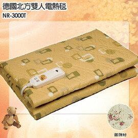 方格米 NORTHERN 北方雙人電熱毯 NR-3000T A級填充棉更柔軟舒適 七段式溫度調整 NR3000T