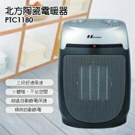 NOTHERN 北方陶瓷電暖器 PTC1180 恆溫省電 傾倒自動斷電安全設計 超溫自動斷電保護 PTC-1180