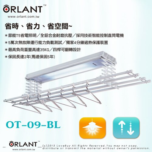 歐蘭特 電動曬衣架 OT-09-BL 不含安裝 2013年新品上市 ★雙T5省電燈管照明、4分鐘過熱保護、直統電機、無線遙控、四桿可翻轉、左右可延伸