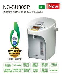 Panasonic 國際牌 3公升 真空斷熱節能保溫熱水瓶 NC-SU303P