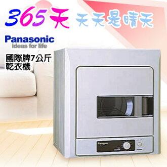 Panasonic 國際牌 7公斤 架上型乾衣機 NH-L70Y-AA 瓷灰