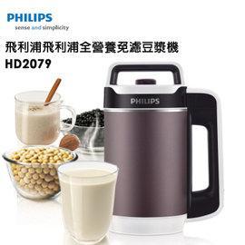 PHILIPS 飛利浦 全營養免濾豆漿機 HD2079