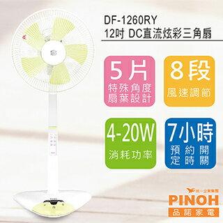 PINOH 品諾 12吋DC直流炫彩三角扇(淡黃) DF-1260RY ★橙果設計 風扇新美學