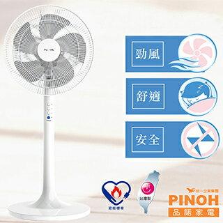PINOH 品諾 14吋機械式風扇 DF-1462M/DF1462M ★享受清涼感 靜享自然風