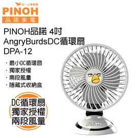 PINOH 品諾 AngryBirds USB 4吋 DC循環扇 (白鳥) DPA-12 USB供電 兩段式風量 隱藏式收納盒 DPA12