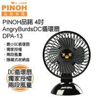 夏日涼一夏推薦PINOH 品諾 AngryBirds USB 4吋 DC循環扇 (黑鳥) DPA-13 USB供電 兩段式風量 隱藏式收納盒 DPA13