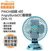 夏日涼一夏推薦PINOH 品諾 AngryBirds USB 4吋 DC循環扇 (藍鳥) DPA-15 USB供電 兩段式風量 隱藏式收納盒 DPA15
