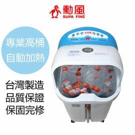 勳風 尊爵頂級超高桶泡腳機 加熱足浴機 HF-3793 ★具備氣泡臭氧、加熱、震動、磁療、沖浪等貼心功能