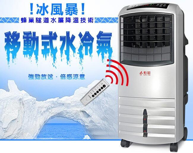 勳風 冰風暴移動式水冷氣 / 涼風扇 HF-889RC 清新負離子 蜂巢冷卻系統 冷房不須更換冷媒