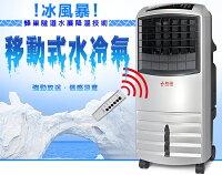 夏日涼一夏推薦勳風 冰風暴移動式水冷氣 / 涼風扇 HF-889RC 清新負離子 蜂巢冷卻系統 冷房不須更換冷媒