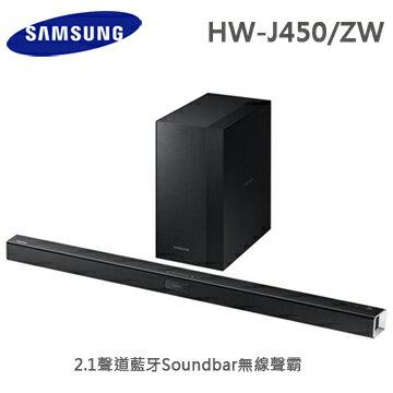 Samsung 三星 2.1聲道 藍牙 Soundbar 無線聲霸揚聲器 HW-J450/ZW ★享受家庭娛樂生活就這麼便利