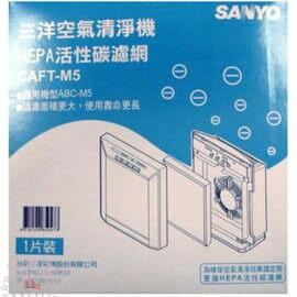 SANYO 三洋 空氣清淨機濾網 CAFT-M5 適用機型 ABC-M5/單片裝
