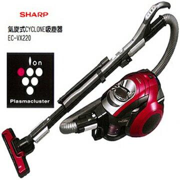 SHARP  夏普  氣旋式吸塵技術CYCLONE吸塵器  EC-VX220R / VX220