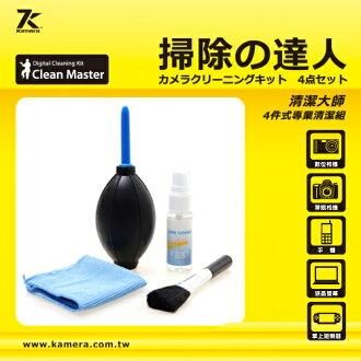 Kamera 佳美能 數位器材清潔組(4件組) 內含大吹球、清潔液、拭鏡布、毛刷