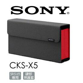 SONY SRS-X5 專用保護隨行包  硬殼保護套 CKS-X5 (紅色R / 灰色H) ★可折疊,方便收納 2