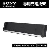 SONY 索尼推薦到SONY Xperia Tablet Z 專用充電托架 SGPDS5 適用型號:Xperia Tablet Z 可調整角度使用