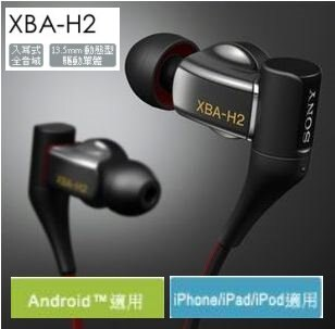 SONY 入耳式平衡電樞耳機- XBA-H2  HD Hybrid 雙單體設計