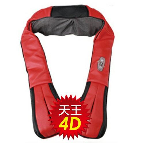勳風 天王 4D 舒壓揉捏機 紅色揉捏按摩帶 HF-372 ★環抱式背帶設計,長時間使用無疲勞感,更輕鬆