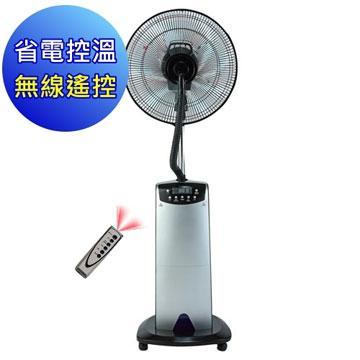 勳風 16吋 智慧控溫噴霧降溫扇 HF-5026  ★累進式定時設計 微電腦操作面版 具負離子設計 台灣製造