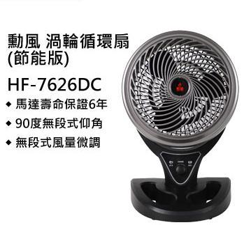 勳風 變頻 旋風 負離子 渦輪循環扇 HF-7626DC ★DC馬達壽命保證6年,90度無段式仰角安靜/省電