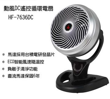 ★優惠出清 勳風 12吋 DC 遙控負離子 循環桌扇 HF-7636DC ★12段風速調節設定 全功能無線遙控