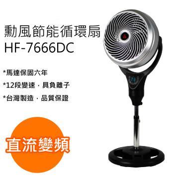 勳風 12吋 DC負離子遙控 循環立扇 HF-7666DC ★12段風速調節設定負離子清淨功能 全功能無線遙控