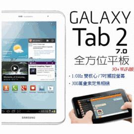 Samsung Galaxy Tab2 (7.0) 雙核 P3100 3G+WiFi-8G 白色 ★原價$9990↘降一千五元 ★24期0利率 GT-P3100