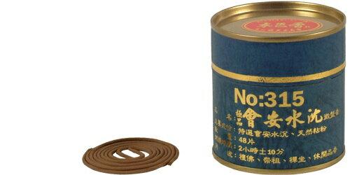 施美玉本色香系列 極品會安水沉 微盤香 NO:315 (1盒裝)