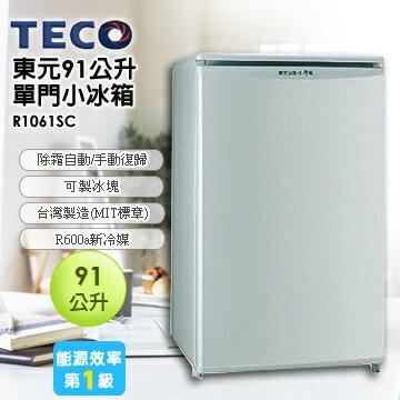 TECO 東元 91公升單門小冰箱 R1061SC   R1061LA ~1級能耗超省電