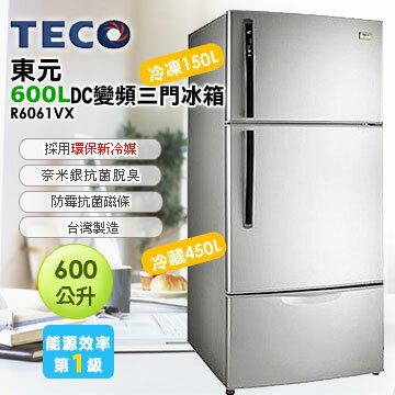 <br/><br/>  TECO 東元 600公升 DC變頻三門冰箱 R6061 VXH / VXK  ★DC變頻控制-恆溫,省電,靜音<br/><br/>