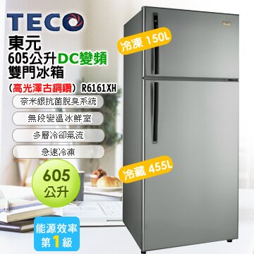 <br/><br/>  TECO 東元605公升變頻雙門冰箱 (高光澤古銅鑽) R6161XH  ★DC變頻控制-恆溫,省電,靜音<br/><br/>