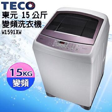 <br/><br/>  TECO 東元 15公斤 直驅變頻超音波洗衣機 W1591XW<br/><br/>