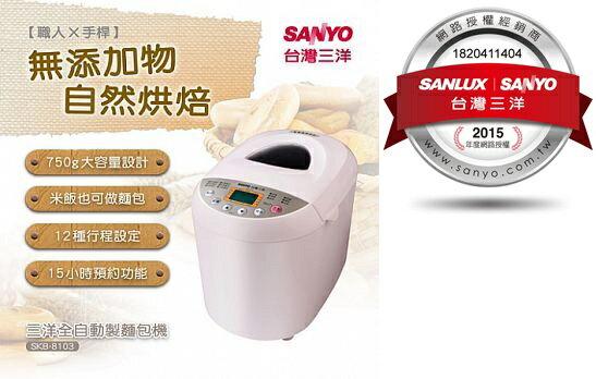 旺德 三洋SANYO 全自動製麵包機 SKB-8103 十二種麵包行程設定 預約製作功能