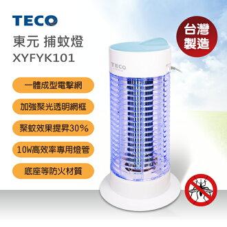 旺德 TECO東元 捕蚊燈  XYFYK101 蚊蟲剋星,杜絕登革熱好幫手