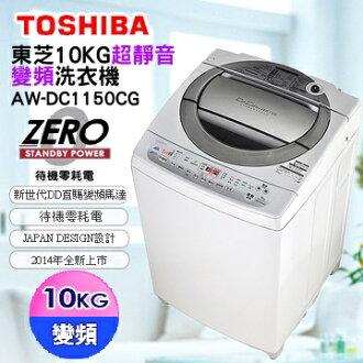 詢價再優惠! TOSHIBA 東芝 10公斤 DD直驅變頻超靜音洗衣機 AW-DC1150
