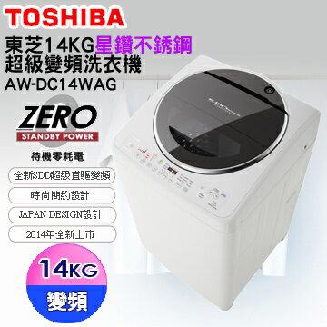 TOSHIBA 東芝 14公斤 星鑽不銹鋼SDD變頻洗衣機 AW-DC14WAG