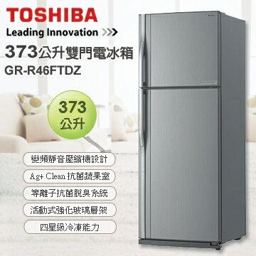 TOSHIBA 東芝 373公升 變頻等離子雙門冰箱 GR-R46FTDZ  2013年新款 ★超靜音變頻壓縮機 , UV-LED殺菌光