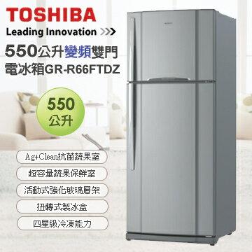 TOSHIBA 東芝 550公升 變頻雙門電冰箱 GR-R66FTDZ  2013年新款 ★超靜音變頻壓縮機 , UV-LED殺菌光