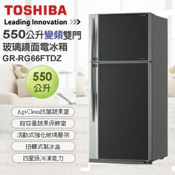TOSHIBA 東芝550公升 玻璃鏡面系列變頻雙門電冰箱 GR-RG66FTDZ  2013年新款 ★超靜音變頻壓縮機 , UV-LED殺菌光
