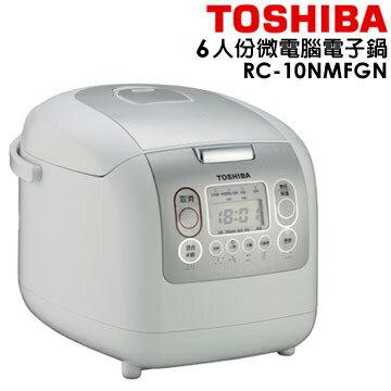 TOSHIBA 東芝 6人份厚釜電子鍋 RC-10NMFGN
