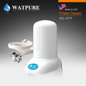 美而浦WATPURE 幸福潔淨經典款淨水器/濾水器 (桌上型) MPADC