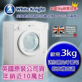 英國原裝進口 White Knight 3Kg 貴族滾筒乾衣機 302A (白色)