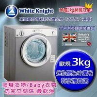 雨季除濕防霉防螨週邊商品推薦White Knight 303A 3kg 滾筒式乾衣機 灰◆原301A◆含到府基本安裝◆英國原裝進口