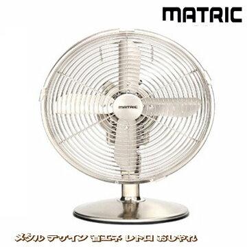 日本 松木 MATRIC Breeze 10吋 金屬桌扇 MG-AF1001S ★高雅緞面沙丁色設計,展現貴族風範