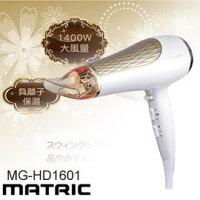 美容家電到松木 MATRIC 專業級大風量負離子護髮吹風機 MG-HD1601 熱功率1400W,快速乾髮