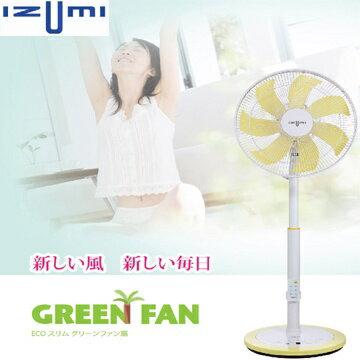 日本 IZUMI TDF-200 GREEN FAN 14吋 DC遙控節能靜音薄型扇 ★海鷗翼七片扇葉風更柔和舒適