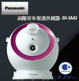 Panasonic 國際牌 奈米水離子美顏器 EH-SA43